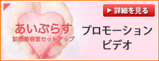 あいぷらす プロモーションビデオ